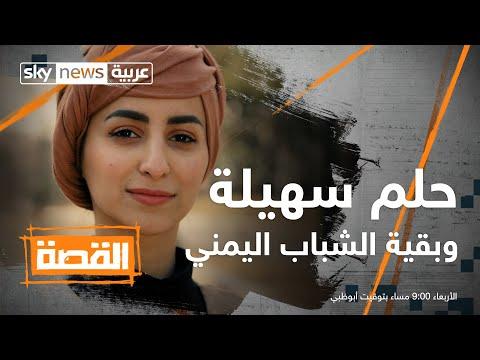 القصة | كيف حولت فتاة يمنية الغربة إلى قصة نجاح؟  - نشر قبل 3 ساعة