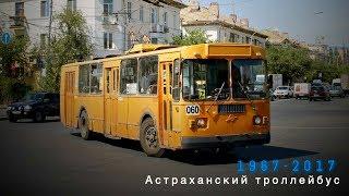 """Ушедшие в историю"". Астраханский троллейбус | ""Gone down in history"". Trolleybus in Astrakhan"