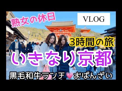 【熟女の旅】京都3時間で遊んできた💗おすすめ和牛ランチとおばんざい。ちょこっと清水寺💕VLOG
