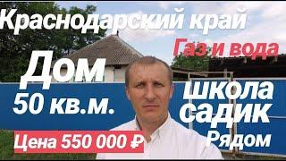 Дом в Краснодарском крае / Цена 550 000 рублей / Недвижимость в Краснодарском крае
