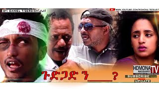 HDMONA - ጉድጓድ ንፈሓሪኣ ብ ኣበል ሃይሉ Gudgad Nfeharia by Abel Hailu - New Eritrean Comedy 2018