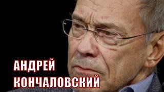 Откровенное интервью Андрея Кончаловского