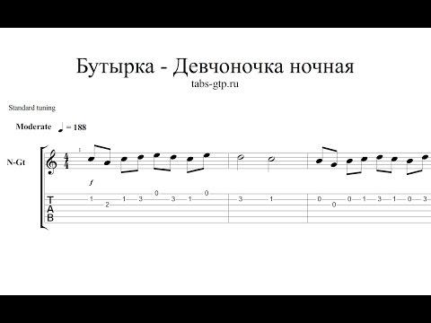 Бутырка - Девчоночка ночная - ноты для гитары табы аранжировка