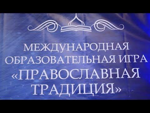 """Обзор интеллектуального брейн-ринга """"Православная традиция"""""""
