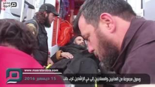 مصر العربية | وصول مجموعة من المدنيين والمسلحيين إلى حي الراشدين غرب حلب