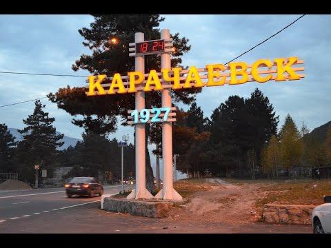 Карачаевск/Мы любим наш город