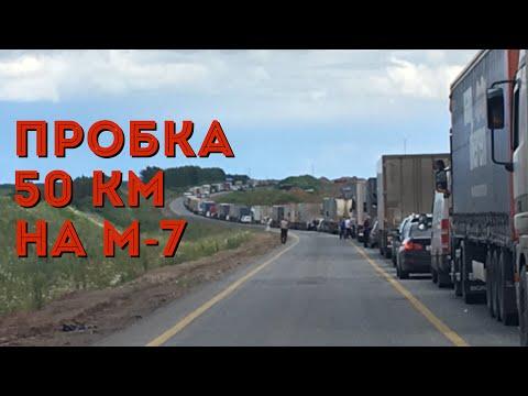 Пробка на М-7 длинной 50 км. ДТП 09.07.2017