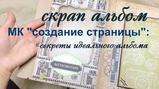 """МК создание страницы-""""СЕКРЕТЫ ИДЕАЛЬНОГО АЛЬБОМА"""""""