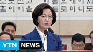 [뉴스앤이슈] 추미애 법무부 장관 후보자 청문회 쟁점은? / YTN