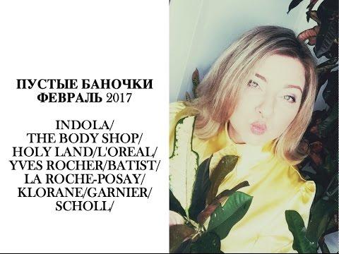 Косметика indola с доставкой домой от интернет-магазина parfums. Ua. Лучшие цены на косметику indola в киеве. Купить косметику indola в parfums. Ua это быстро, выгодно, удобно.