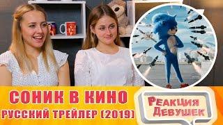 Реакция девушек   Соник в кино — Русский трейлер 2019. Реакция