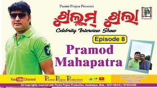 Pramod Mahapatra// Dancer, Choreographer// Khullam Khula-EP-8// PP Production