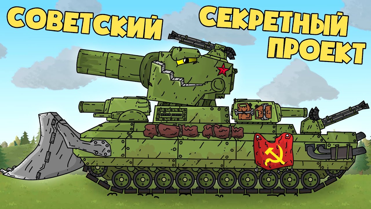 Секретный Проект Профессора Т-26 - Мультики про танки