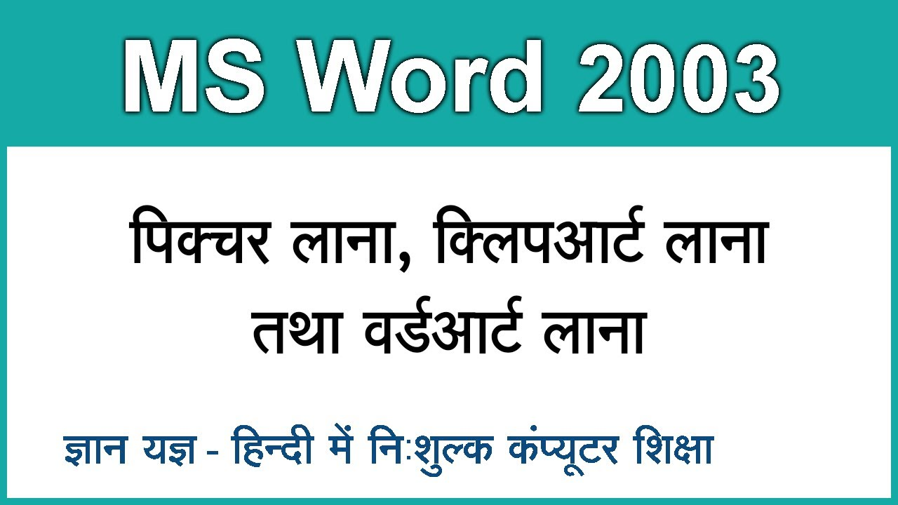 how to make a pamphlet on microsoft word 2003