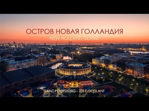 Остров Новая Голландия. New Holland island. Saint-Petersburg. Skyslant. 2017
