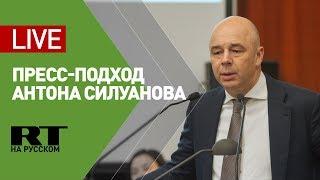 Пресс-подход Силуанова по итогам послания президента Федеральному собранию
