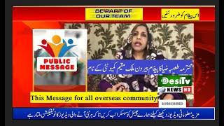 #overseas community #France #Pakistan #Publicmessage This  message for all overseas community France