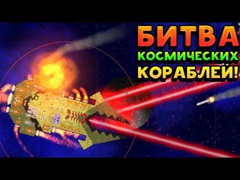 БИТВА КОСМИЧЕСКИХ КОРАБЛЕЙ! - Cosmoteer