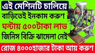 রোজ ৪০০০হাজার টাকা আয় | প্রতি ঘন্টায় ৫০০টাকা লাভ করুন | Small Investment Business Ideas Kapoor Make