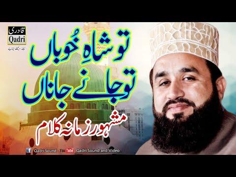 Khalid Hasnain Khalid sb Munfarid Andaz main||Shab-e-Noor 2017