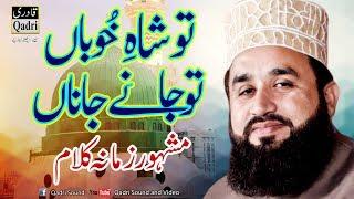 khalid-hasnain-khalid-sb-munfarid-andaz-main-shab-e-noor-2017