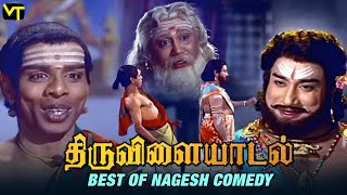 Thiruvilaiyaadal | Best of Nagesh Comedy | Sivaji Ganesan | Evergreen Tamil Classic Comedy Scene