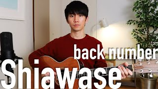 Shiawase (back number) Cover【Japanese Pop Music】
