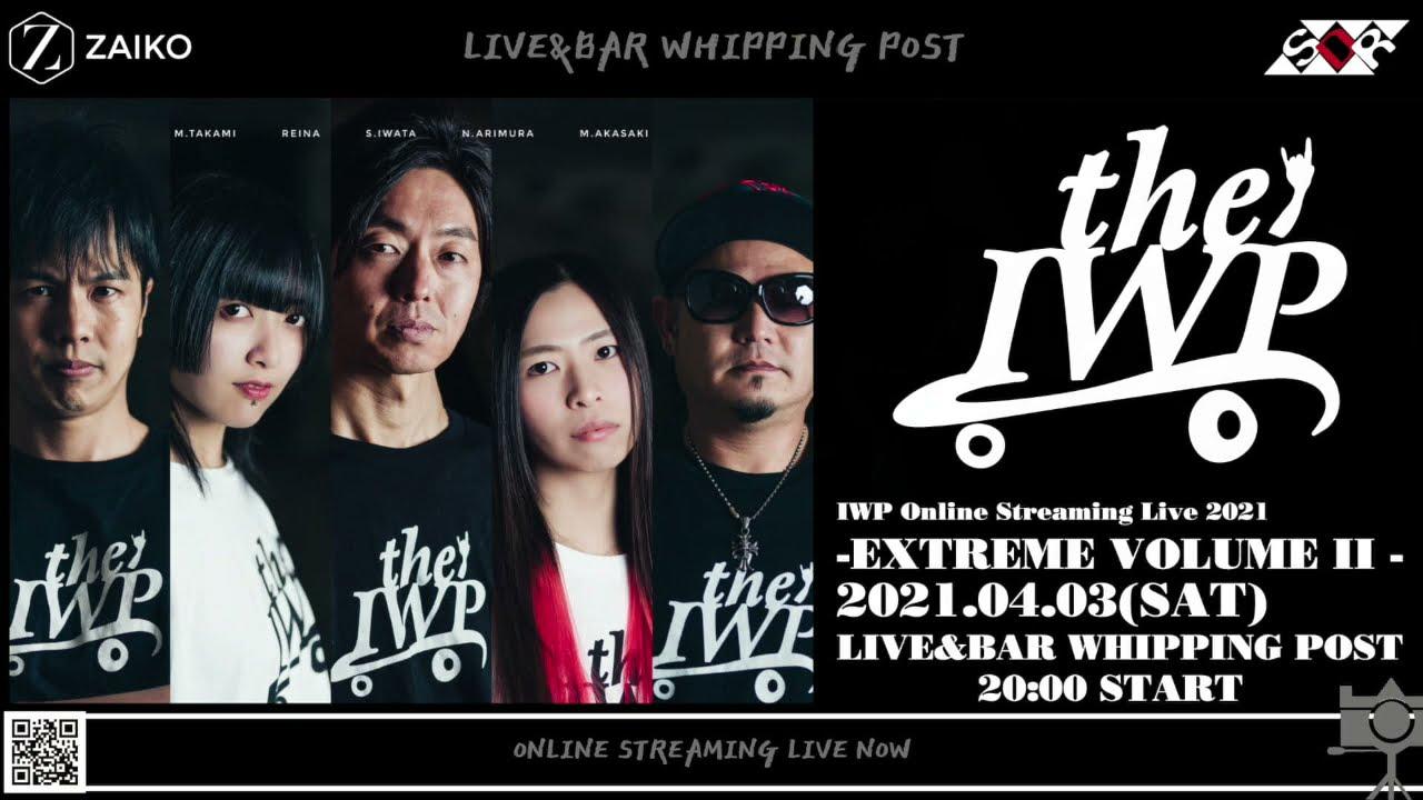 IWP『Online Streaming Live 2021 EXTREME VOLUME II』ダイジェスト (feat.Reina)
