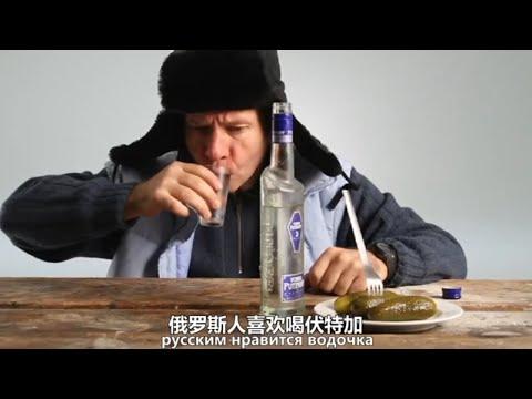 中國人VS俄羅斯人:十大毛病