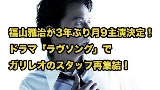 歌手で俳優の福山雅治が、4月スタートのフジテレビ系ドラマ『ラヴソング...