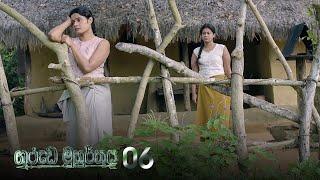 Garuda Muhurthaya | Episode 06 - (2020-09-13) | ITN Thumbnail