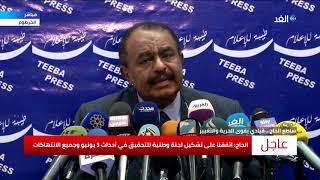 السودان الآن | الحرية والتغيير تعلن الاتفاق على تشكيل لجنة للتحقيق في أحداث 3 يونيو