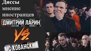 Иностранцы оценивают диссы Ларина и Хованского!/Foreigners judge disses of Russian Youtubers!