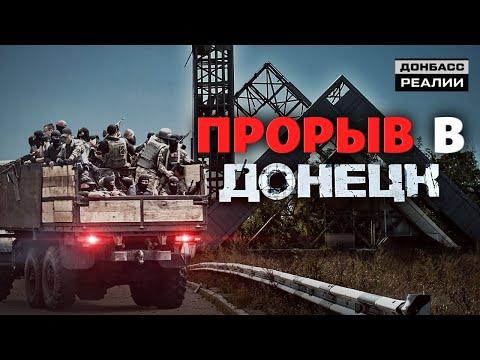 Прорыв в Донецк: