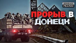 Прорыв в Донецк: почему Украина не остановила боевиков?   Донбасc Реалии