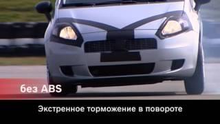 видео Антиблокировочная система тормозов