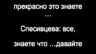 судья Наталья Спесивцева преступница
