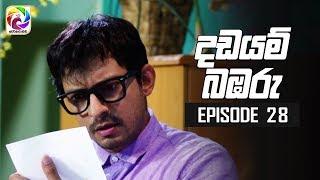 "Dadayam babaru Episode 28  || "" දඩයම් බඹරු "" | සතියේ දිනවල රාත්රී 9.30 ට . . . Thumbnail"