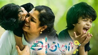Amma – Tamil Album Song | Dedicated to all Mothers
