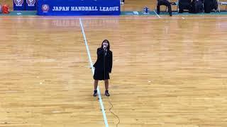 太田瑠華ちゃん/ハンドボール日本リーグ16戦目オープニングライブ2018.1.21