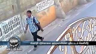 Nungambakkam women Murder case : Chennai Police releases clear image of Murder of Swathi