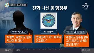 '주한미군 철수'의 정치학
