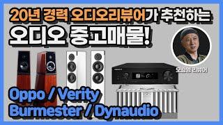 9월15일 중고오디오 추천 - 오포/베리티오디오/버메스…