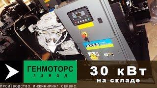 видео Дизельные генераторы от 30 до 40 кВт
