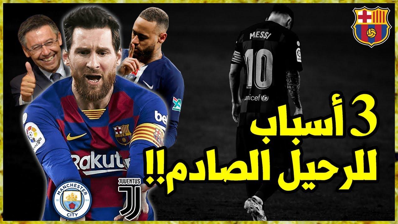 بعد أن أوقف مفاوضات تجديد عقده مع برشلونة.. 3 أسباب تدفع ميسي إلى الرحيل الصادم !!