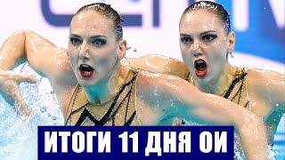 Олимпиада 2020 Обзор общего медального зачета по итогам 11 дней У России 52 медали