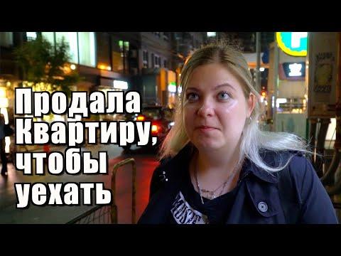 Продала КВАРТИРУ, чтобы уехать из РОССИИ в ЯПОНИЮ
