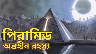 Download Video what is pyramid?|unsolved mysteries of the pyramids(Bangla) MP3 3GP MP4