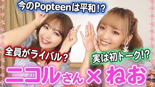 【先輩】藤田ニコルさんとPopteen時代を振り返ってみた!
