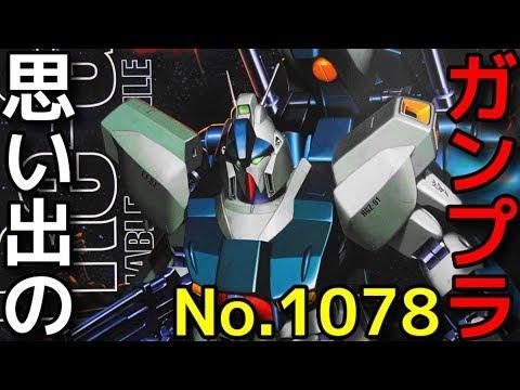 1078 1/100 RGZ-91 リ・ガズィ  『MASTER GRADE』
